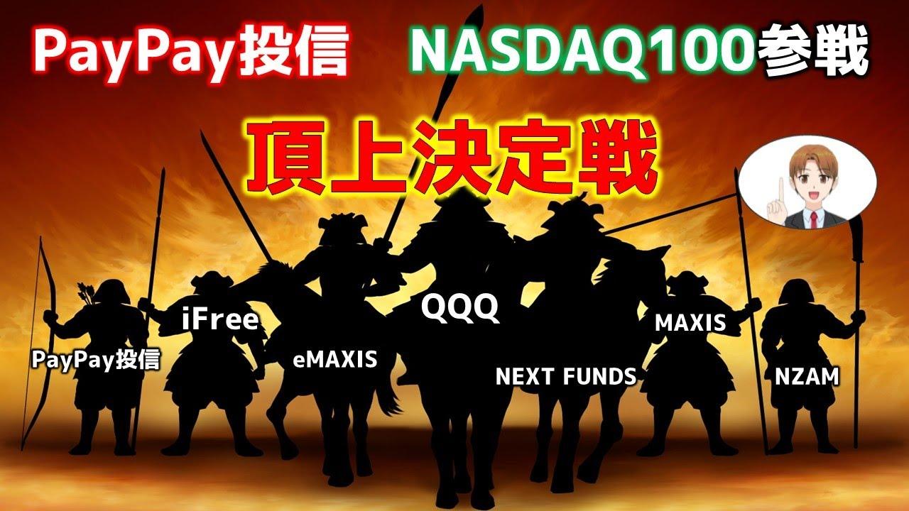 PayPay投信からNASDAQ100インデックス登場!iFree、eMAXIS、国内ETF、QQQと比較