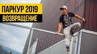 ПАРКУР 2019 ★ Возвращение к истокам