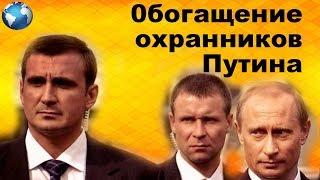 Заявление Пескова на информацию об обогащении охранников Путина
