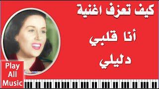 32- تعليم عزف اغنية انا قلبي دليلي - ليلى مراد