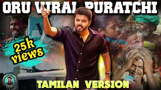 Oru viral Puratchi Tamilan Issues Version |Thalapathy Vijay|Sarkar|A r rahman|YSK EDITZ