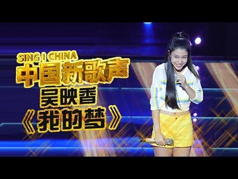 【选手片段】巴西华裔女孩吴映香 唱《我的梦》为圆与姐姐的约定 《中国新歌声》第5期 SING!CHINA EP.5 20160812 [浙江卫视官方超清1080P]