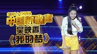【选手片段】巴西华裔女孩吴映香 唱《我的�...