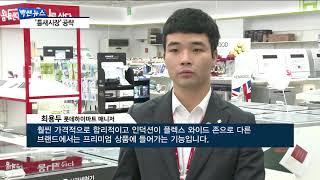 롯데하이마트, PB제품 확대...'이유있네' [팍스경제TV][빡쎈뉴스]