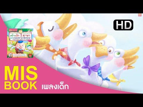 MISbook - Six Little Duck [HD] - สร้างเด็กสองภาษา ด้วยเพลงภาษาอังกฤษ