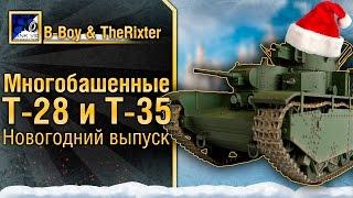 Новогодний выпуск - Многобашенные Т-28 и Т-35 - от B-Boy & TheRixter [World of Tanks]