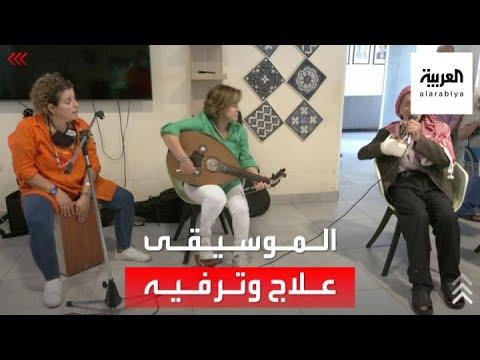 أردنيتان تستخدمان الموسيقى للعلاج وتنشران البهجة في دار للمسنين  - 21:54-2021 / 9 / 14