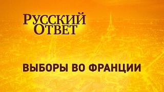 Русский ответ: Выборы во Франции-2017(, 2017-02-20T22:15:39.000Z)