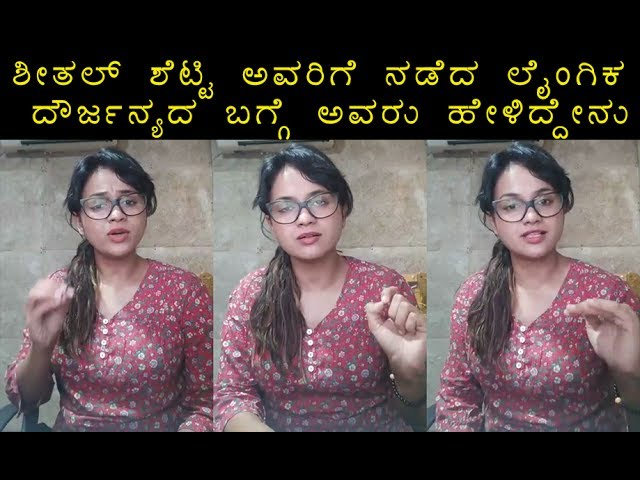 Sheetal Shetty Exposes Man Who Sent Her Dirty Messages On FB and Giving Warning