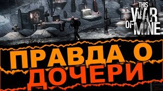 ФИНАЛ - THIS WAR OF MINE 5