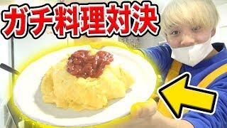 料理素人がオムライスでガチ料理対決!!!