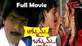 Akkum Bakkum Full Length  Telugu Movie   Ali   TeluguOne