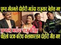पुण्यले दोहोरी गाउँदा राजु परियार बेहोस .......सबै हाँसको हाँस्यै ।। Raju Pariyar With Punya Gautam