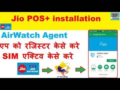 How to install AirWatch Agent App jio POS Plus installation जियो पोस प्लस  emitra sso