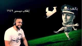 ألش خانة| هي الكورة فين .. ألشخنجي يكشف دور العسكر في سوريا