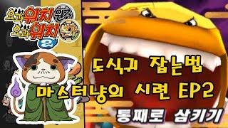 요괴워치2 원조 본가 신정보 & 공략 - 마스터냥의 시련 EP2 도식귀 잡는법 [부스팅TV] (3DS / Yo-kai Watch 2)