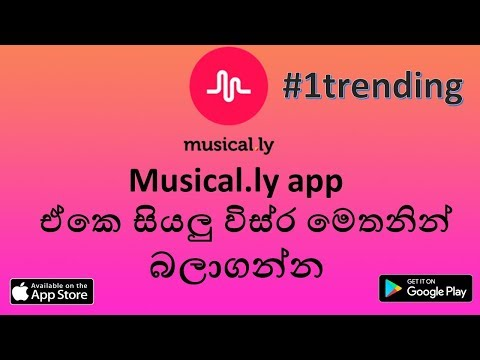 Musically App Review Sinhala 2018 #1