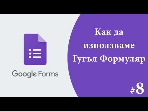 8 Analizirane Na Otgovorite V Gugl Formulyar Google Forms Youtube