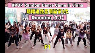 [RPD随唱谁跳] 2021 KPOP Random Dance Game in Kunming,China (1st) 随唱谁跳昆明站第1次随机舞蹈 P1
