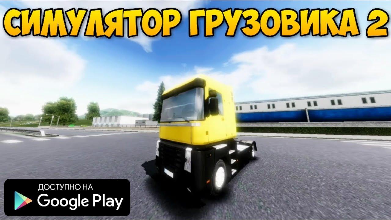 Скачать игру дальнобойщики 2 бесплатно русская версия (633 мб).