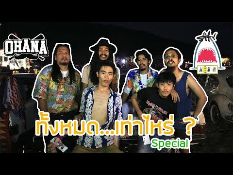 Ep 8 Special Guest ASK IT X OHANA