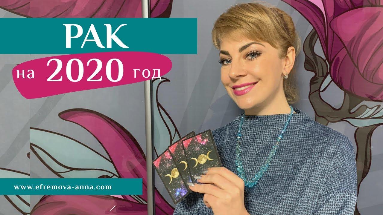 РАК: гороскоп на 2020 год. Таро прогноз Анны Ефремовой / CANCER: horoscope for the year 2020