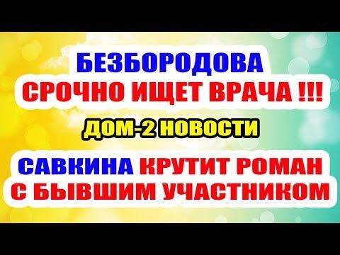 Дом 2 Новости ♡ Раньше Эфира 25 мая 2019 (25.05.2019).