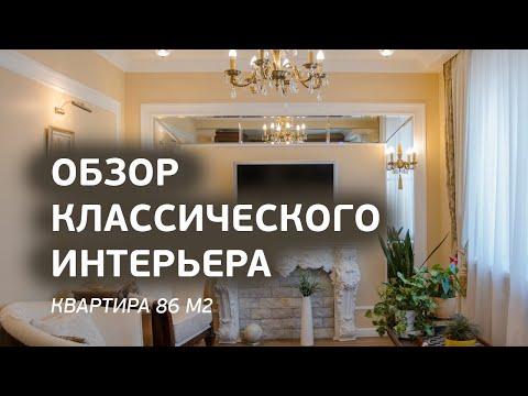Обзор квартиры в Иркутске 86 м2. Дизайн интерьера.
