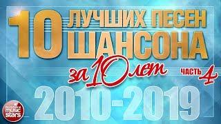 10 ЛУЧШИХ ПЕСЕН ШАНСОНА ЗА 10 ЛЕТ ✪ 2010 — 2019 ✪ ...