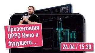 Презентация Oppo Reno и розыгрыш новинки  24.04  15.30 МСК