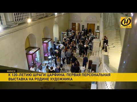 Первую выставку Шраги Царфина представили на Родине «Ведущего к свету»