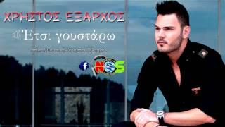Xristos Eksarxos - Etsi Goustaro | New Song 2013