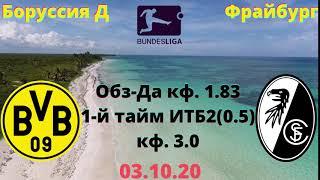 2 Боруссия Д Фрайбург прогноз 03 10 20 Бундеслига прогноз на футбол