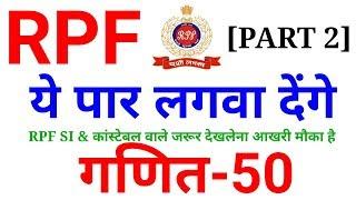 गणित - Top 50 और Short Trick Part 2 vv.imp for RPF, UP POLICE, SSC GD etc..