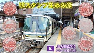 【駅スタンプ集めの旅】JR嵯峨野線(京都~嵯峨嵐山)の駅スタンプを集めました