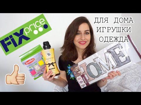 ПОКУПКИ ФИКС ПРАЙС | НАДО УСПЕТЬ КУПИТЬ!