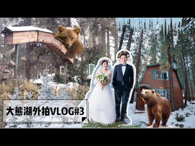 【SHMILY外拍vlog#3】🐻Big Bear Lake大熊湖下雪啦❄️ 浪漫小木屋零℃撒狗粮 | 摔个狗扑屎 | 洛杉矶旅行婚纱摄影外拍vlog