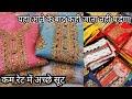 असली Wholesaler Latest Cotton ladies suit wholesale market in delhi cheapest suits in chandni chowk
