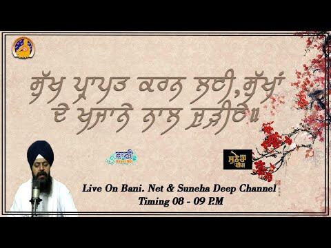 Live-Now-Bhai-Jagpreet-Singh-Ji-Amritsar-Sahib-6-Oct-2021