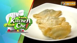 Ungal Kitchen Engal Chef show 01-09-2015 Momos | Methi Matar Malai cooking video in tamil 1.9.2015 | Puthuyugam TV shows 1st September 2015