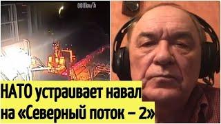 Провокация против России: НАТО АТАКОВАЛО «Северный поток – 2»! Обсуждение