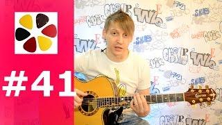Уроки игры на гитаре- повер аккорды, квинты, кварты, Киш- Гимн Шута, панк рок