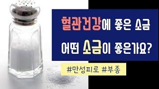 혈행과 염증/ 어떤 소금 어떻게 먹어야되요?