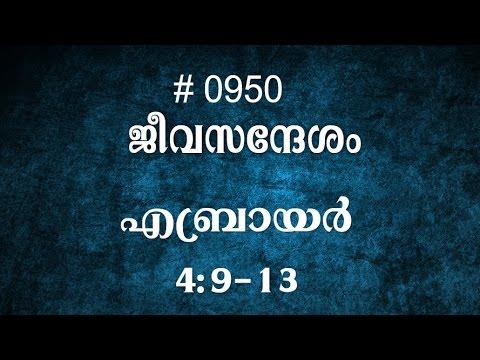 എബ്രായർ 4:9-13 (0950) Hebrews - Malayalam Bible Study