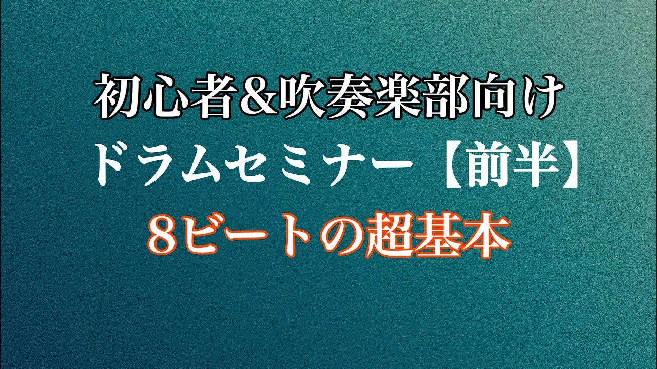 【初心者&吹奏楽部向けドラムセミナー(前半)】8ビートの超基本パターン【生配信まとめ】