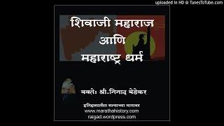 छत्रपती शिवाजी महाराज आणि महाराष्ट्र धर्म - Shivaji Maharaj & Maharashtra Dharma