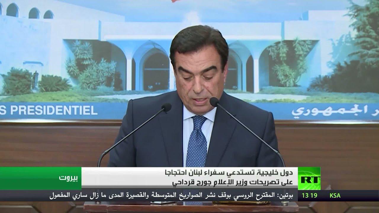 قرداحي: ملتزم بسياسة حكومة لبنان الخارجية وتعليقاتي بشأن الحرب في اليمن كانت شخصية  - نشر قبل 2 ساعة