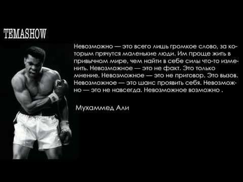 Мотивация: цитаты великих людей