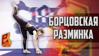 Как правильно разминаться перед соревнованиями. Анжелика Пиляева.