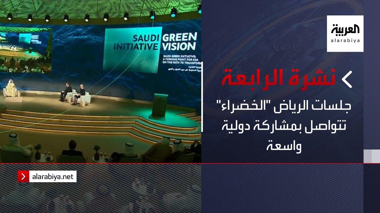 نشرة الرابعة كاملة | جلسات الرياض -الخضراء- تتواصل بمشاركة دولية واسعة
